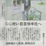 京都新聞記事20210210(記事部分抜き出し)