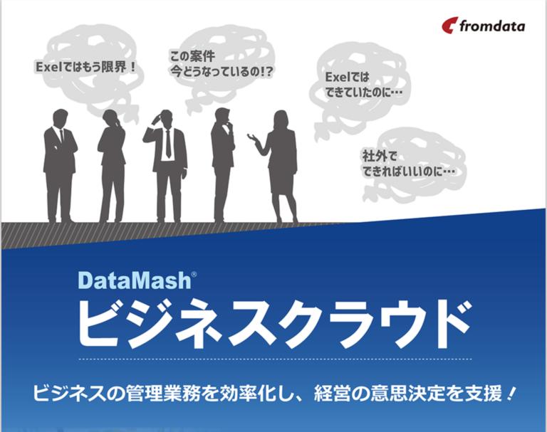 DataMashビジネスクラウドイメージ